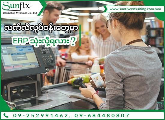 Sunfix Consulting Company